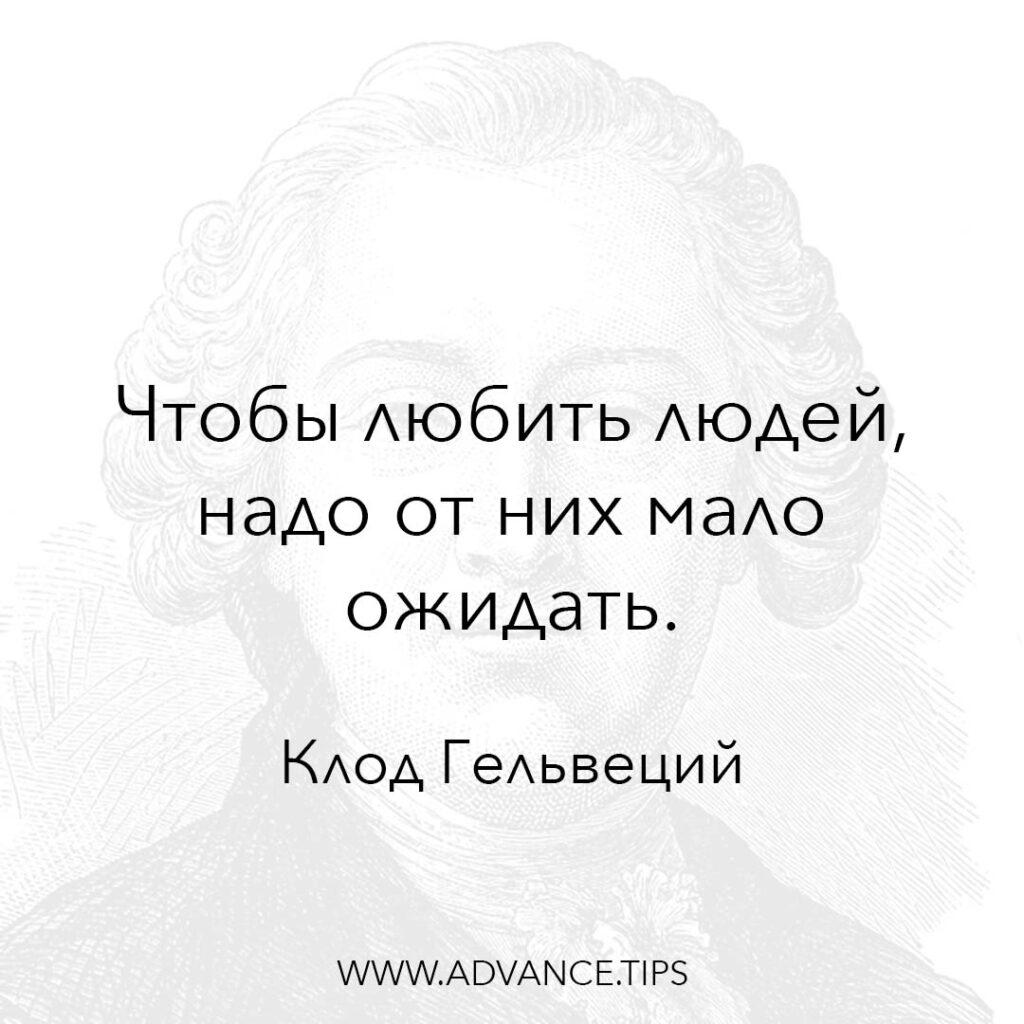Чтобы любить людей, надо от них мало ожидать. - Клод Гельвеций - 10 Мудрых Мыслей.