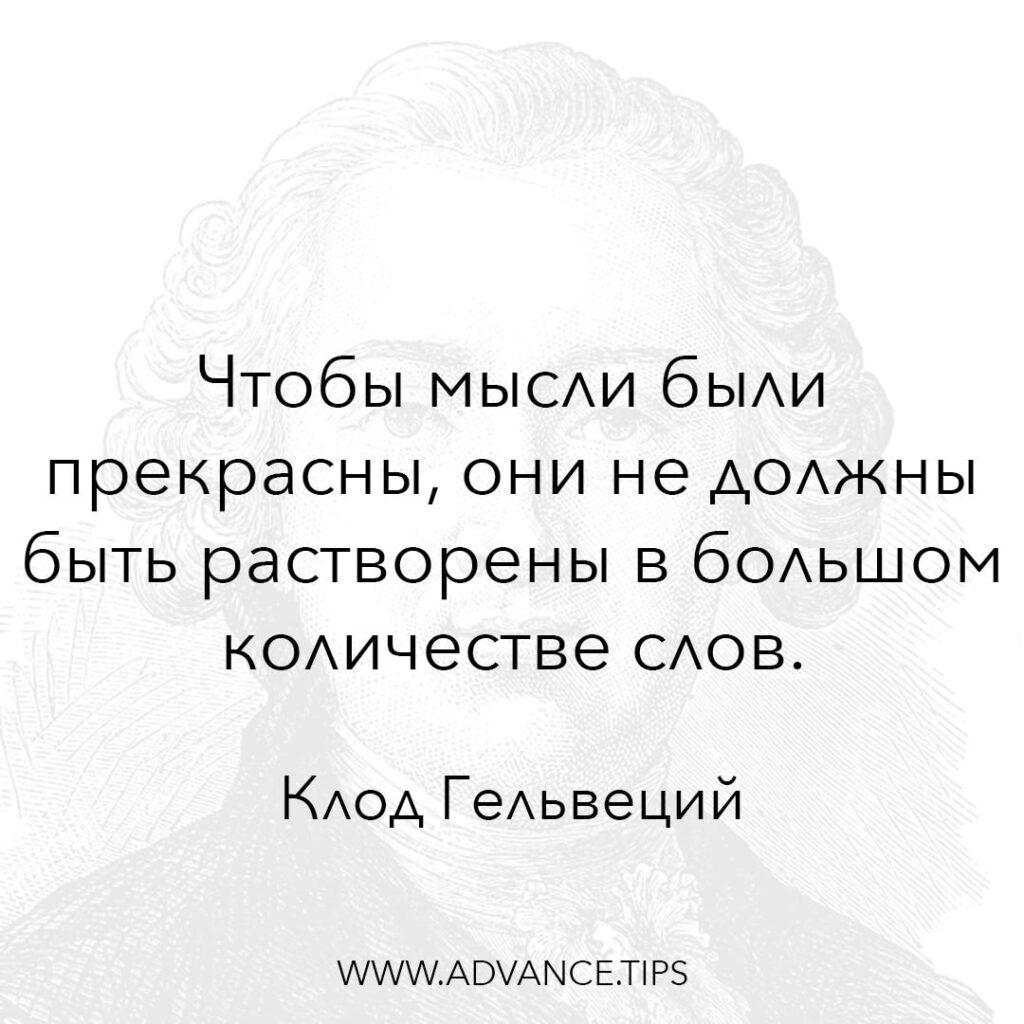 Чтобы мысли были прекрасны, они не должны быть растворены в большом количестве слов. - Клод Гельвеций - 10 Мудрых Мыслей.