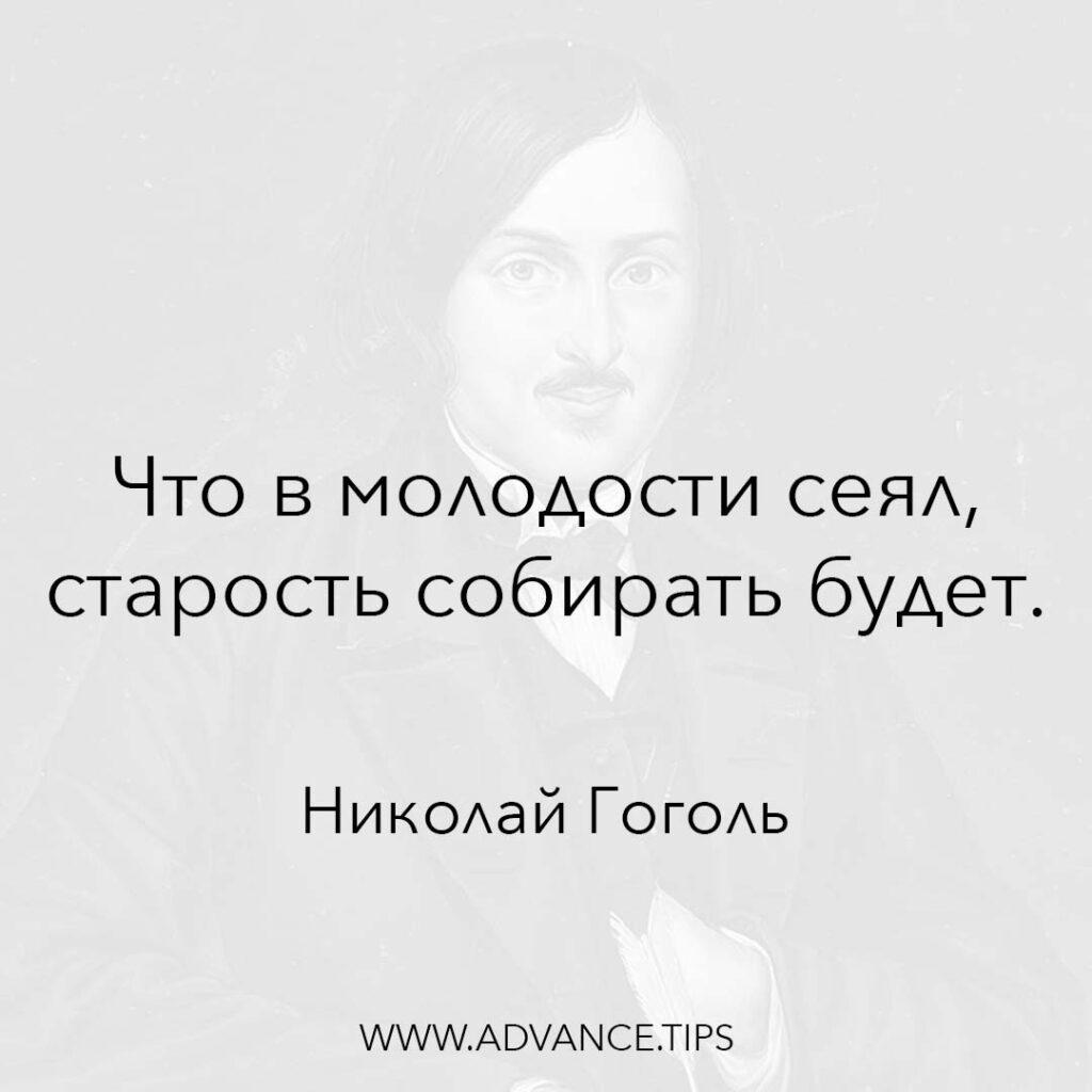 Что в молодости сеял, старость собирать будет. - Николай Гоголь - 10 Мудрых Мыслей.