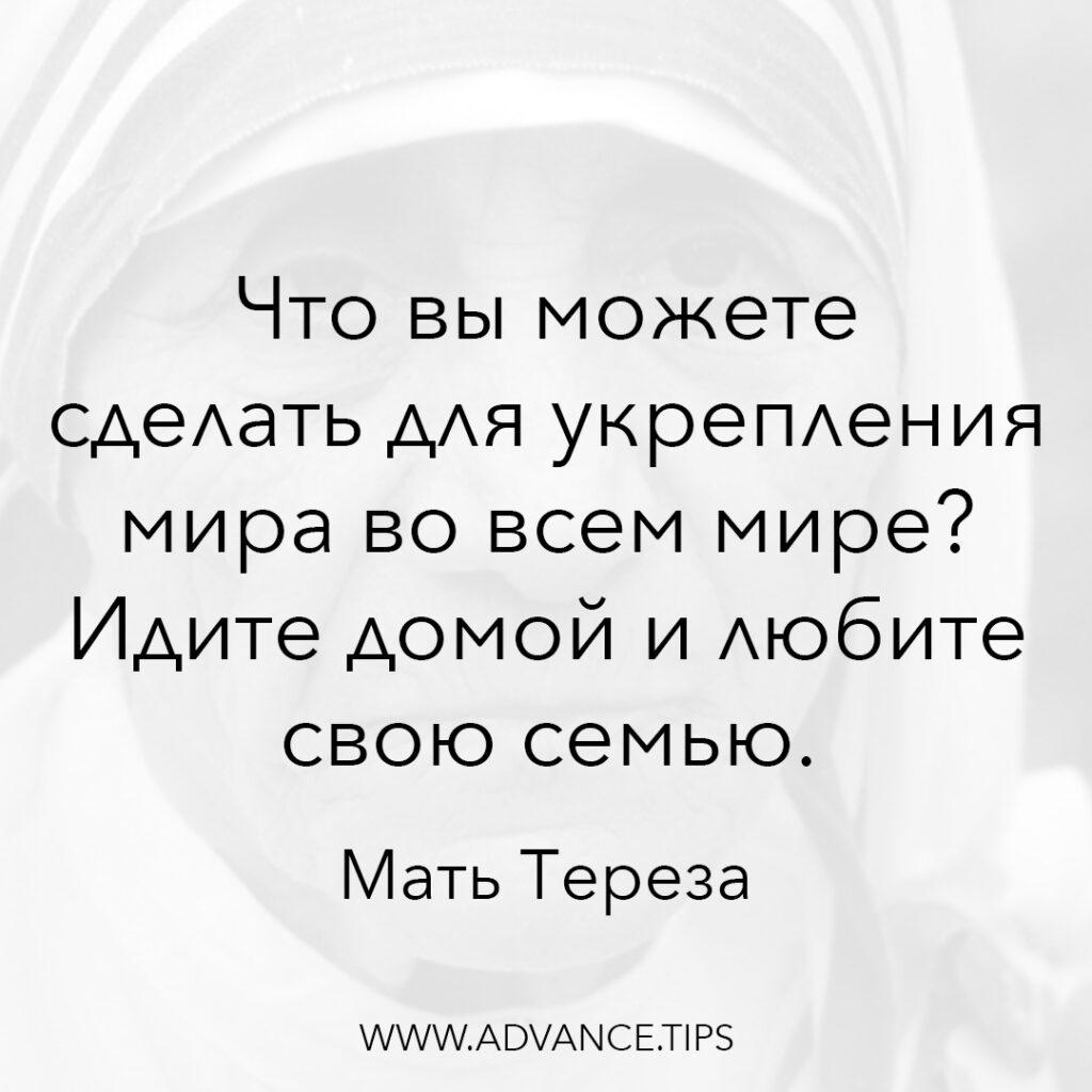 Что вы можете сделать для укрепления мира во всем мире? Идите домой и любите свою семью. - Мать Тереза - 10 Мудрых Мыслей.