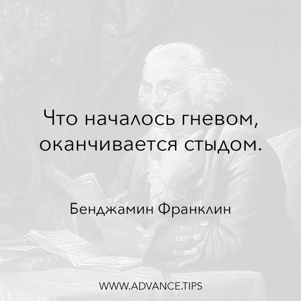 Что началось гневом, оканчивается стыдом. - Бенджамин Франклин - 10 Мудрых Мыслей.