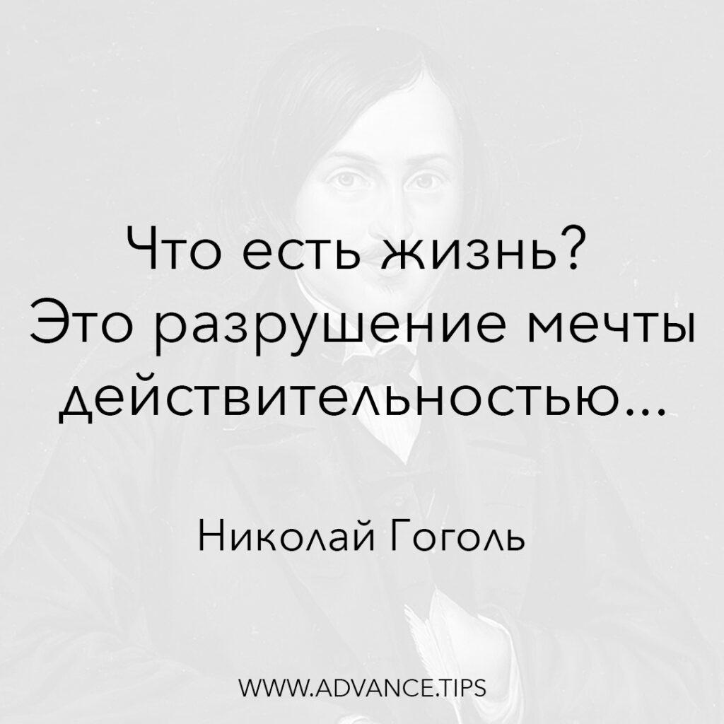 Что есть жизнь? Это разрушение мечты действительностью... - Николай Гоголь - 10 Мудрых Мыслей.