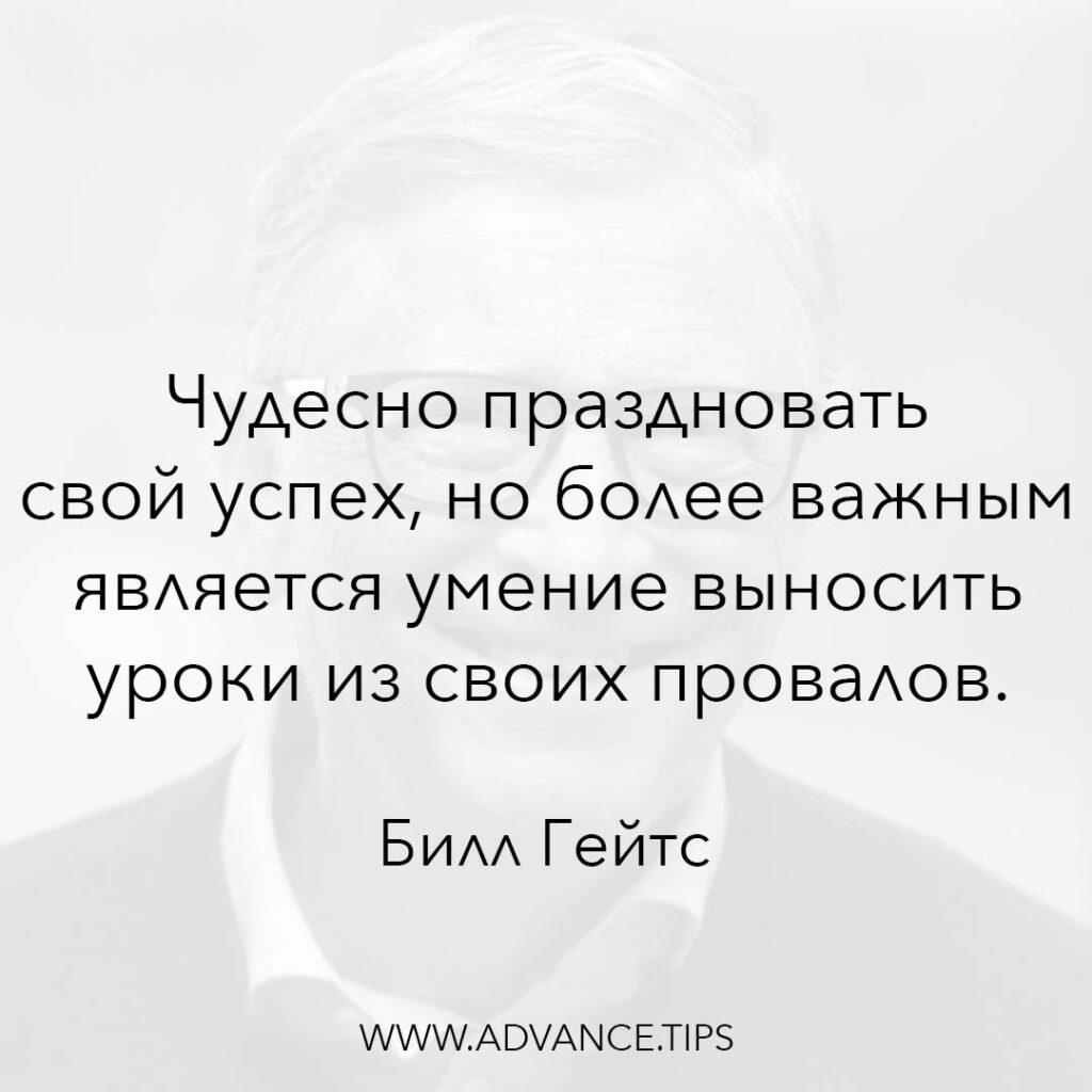 Чудесно праздновать свой успех, но более важным является умение выносить уроки из своих провалов. - Билл Гейтс - 10 Мудрых Мыслей.