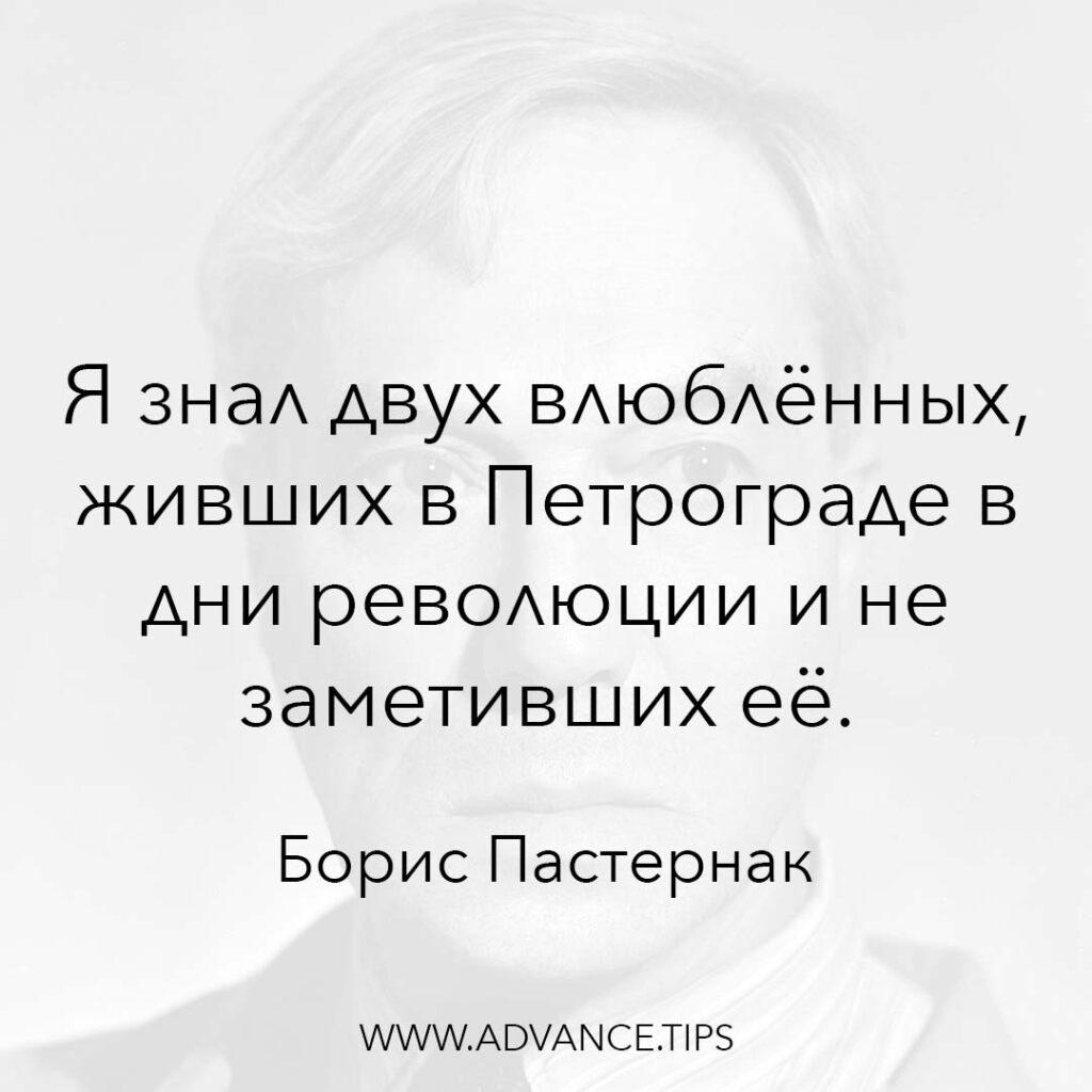 Я знал двух влюблённых, живших в Петрограде в дни революции и не заметивших её. - Борис Пастернак - 10 Мудрых Мыслей.