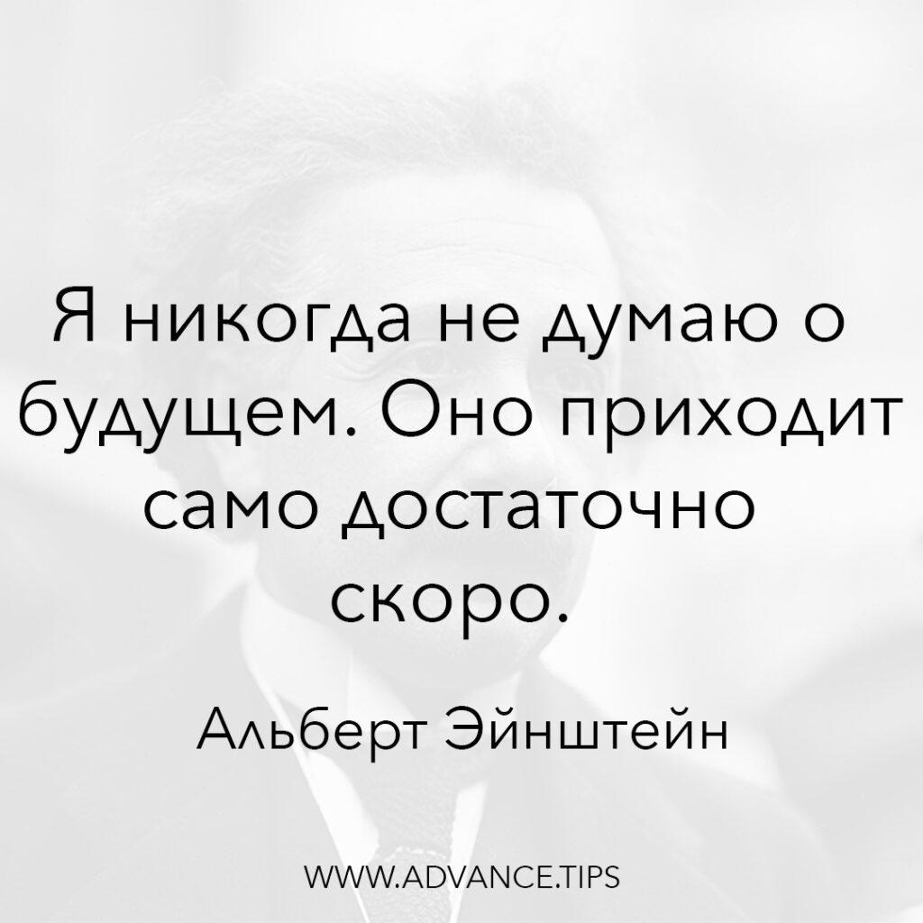 Я никогда не думаю о будущем. Оно приходит само достаточно скоро. - Альберт Эйнштейн - 10 Мудрых Мыслей.