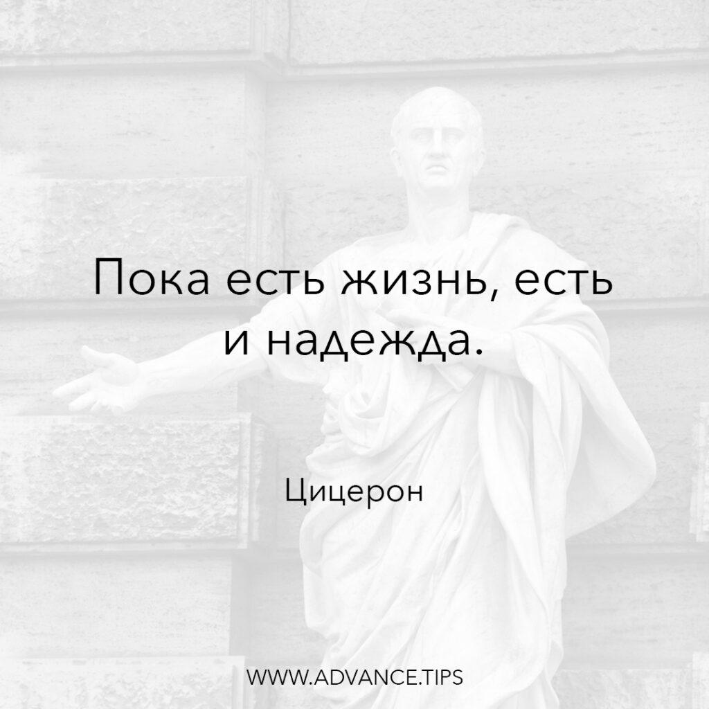 Пока есть жизнь, есть и надежда. - Цицерон - 10 Мудрых Мыслей.