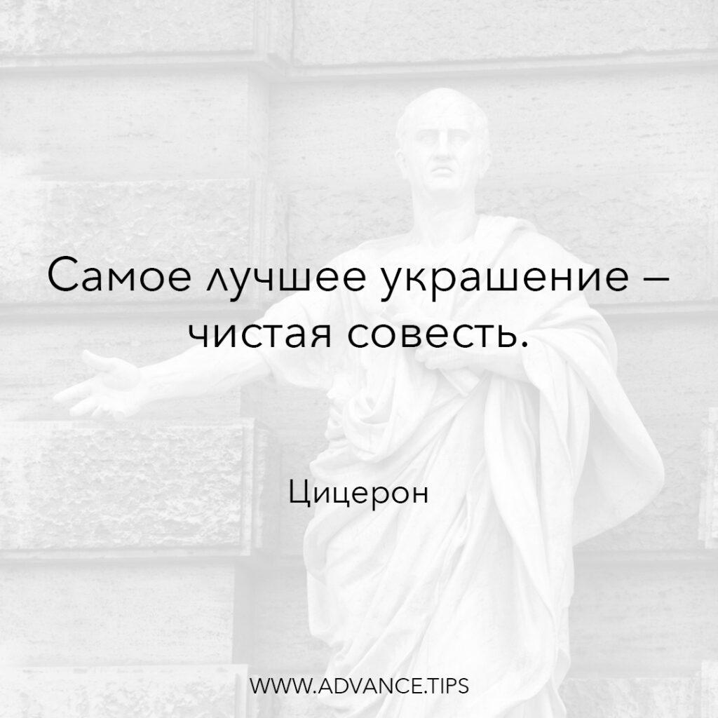 Самое лучшее украшение - чистая совесть. - Цицерон - 10 Мудрых Мыслей.