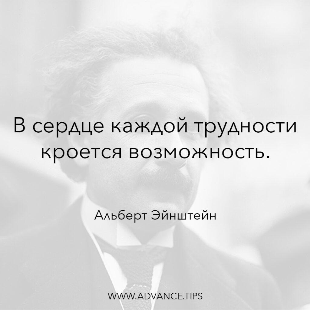 В сердце каждой трудности кроется возможность. - Альберт Эйнштейн - 10 Мудрых Мыслей.