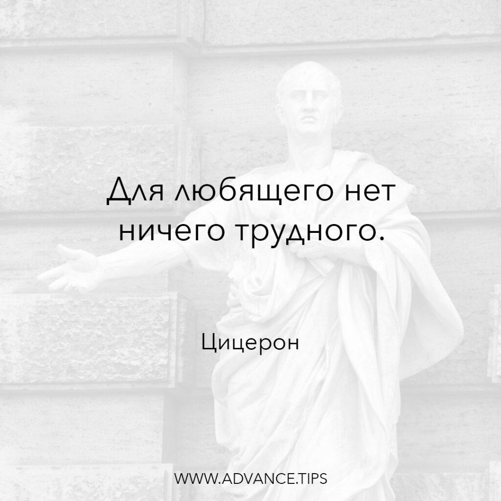 Для любящего нет ничего трудного. - Цицерон - 10 Мудрых Мыслей.