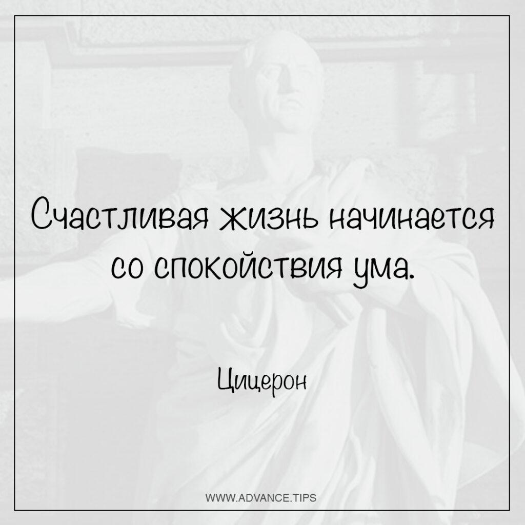Счастливая жизнь начинается со спокойствия ума. - Цицерон - 10 Мудрых Мыслей.