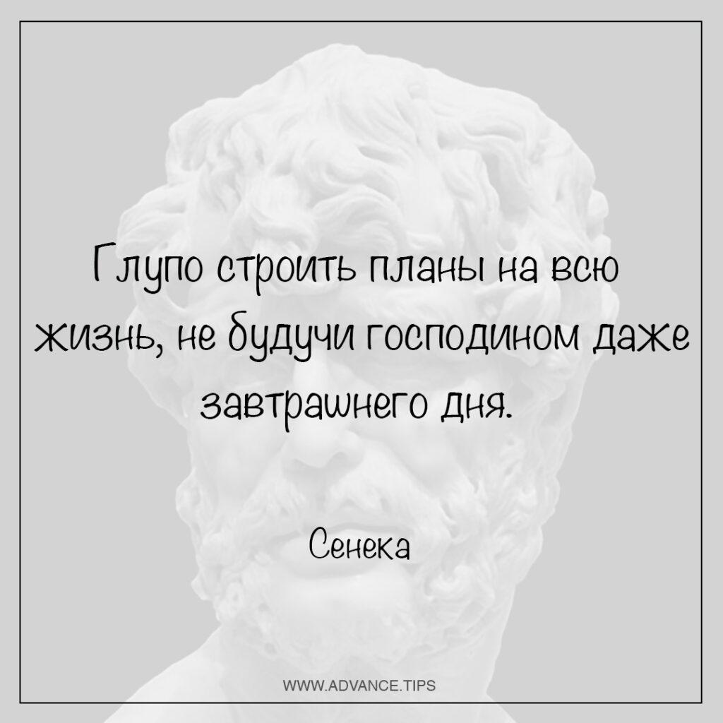 Глупо строить планы на всю жизнь, не будучи господином даже завтрашнего дня. - Сенека - 10 Мудрых Мыслей.