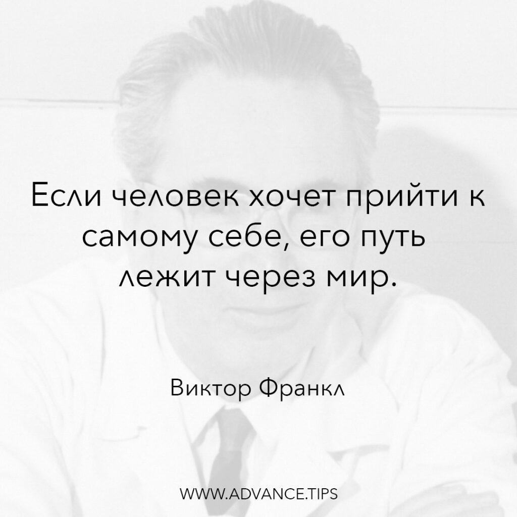 Если человек хочет прийти к самому себе, его путь лежит через мир. - Виктор Франкл - 10 Мудрых Мыслей.