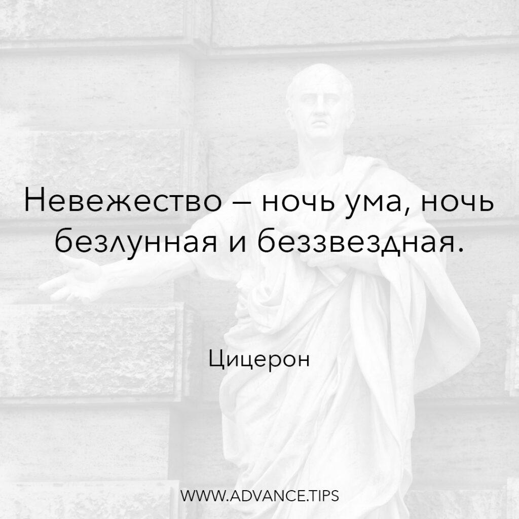 Невежество - ночь ума, ночь безлунная и беззвёздная. - Цицерон - 10 Мудрых Мыслей.