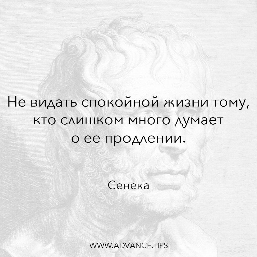 Не видать спокойной жизни тому, кто слишком много думает о её продлении. - Сенека - 10 Мудрых Мыслей.