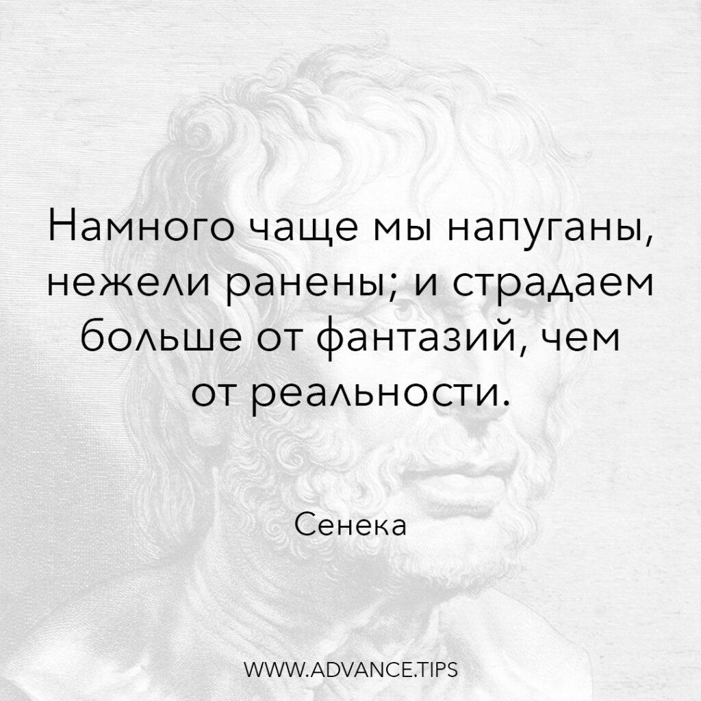 Намного чаще мы напуганы, нежели ранены; и страдаем больше от фантазий, чем от реальности. - Сенека - 10 Мудрых Мыслей.