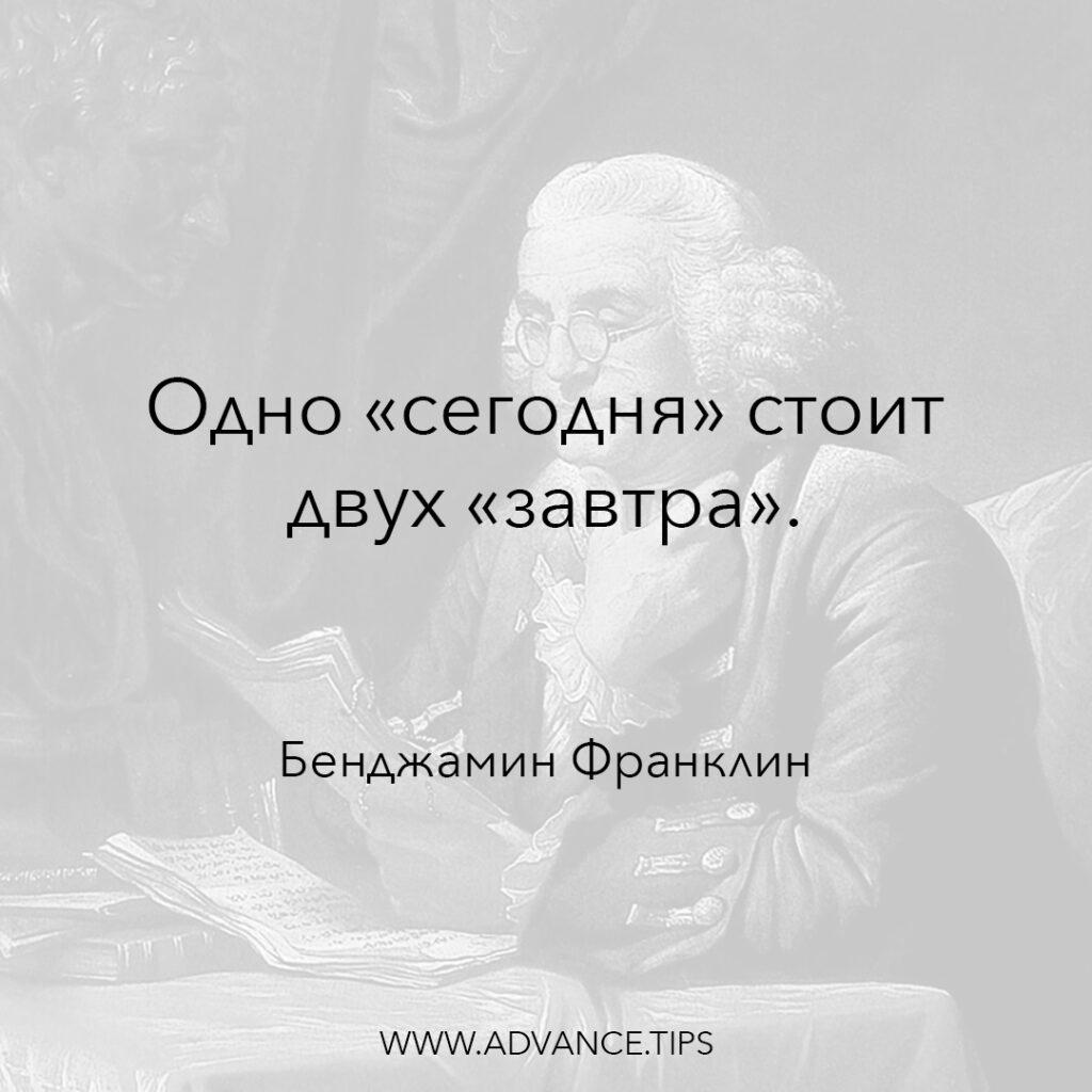 """Одно """"сегодня"""" стоит двух """"завтра"""". - Бенджамин Франклин - 10 Мудрых Мыслей."""