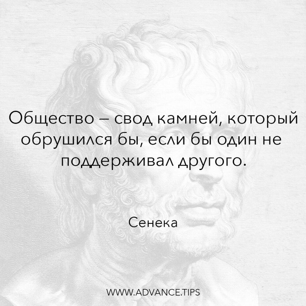 Общество - свод камней, который обрушился бы, если бы один не поддерживал другого. - Сенека - 10 Мудрых Мыслей.