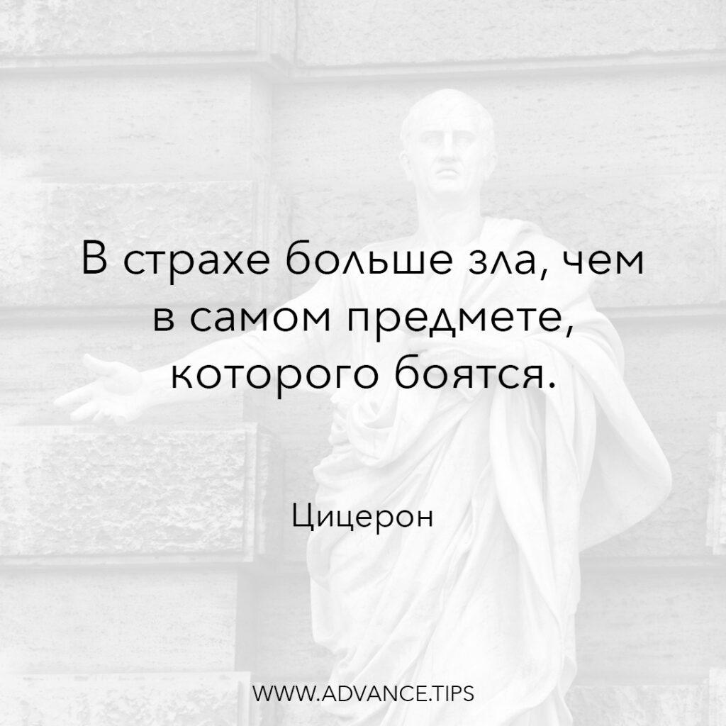 В страхе больше зла, чем в самом предмете, которого боятся. - Цицерон - 10 Мудрых Мыслей.