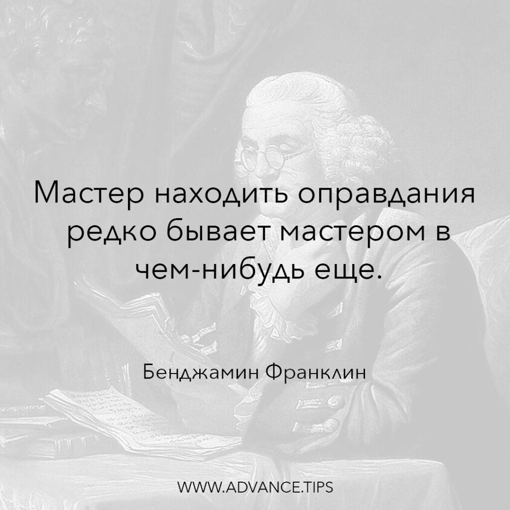 Мастер находить оправдания редко бывает мастером в чём-нибудь ещё. - Бенджамин Франклин - 10 Мудрых Мыслей.