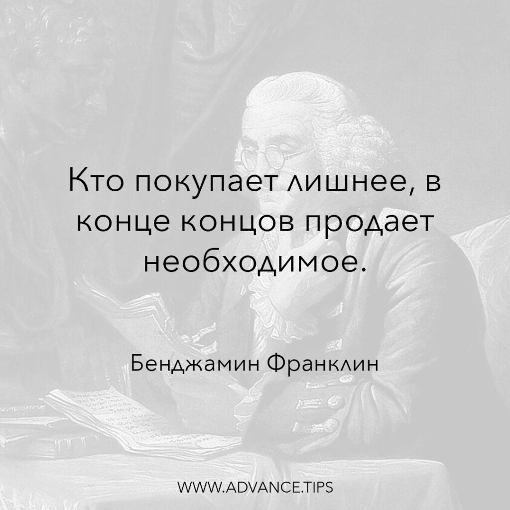 Кто покупает лишнее, в конце концов продаёт необходимое. - Бенджамин Франклин - 10 Мудрых Мыслей.