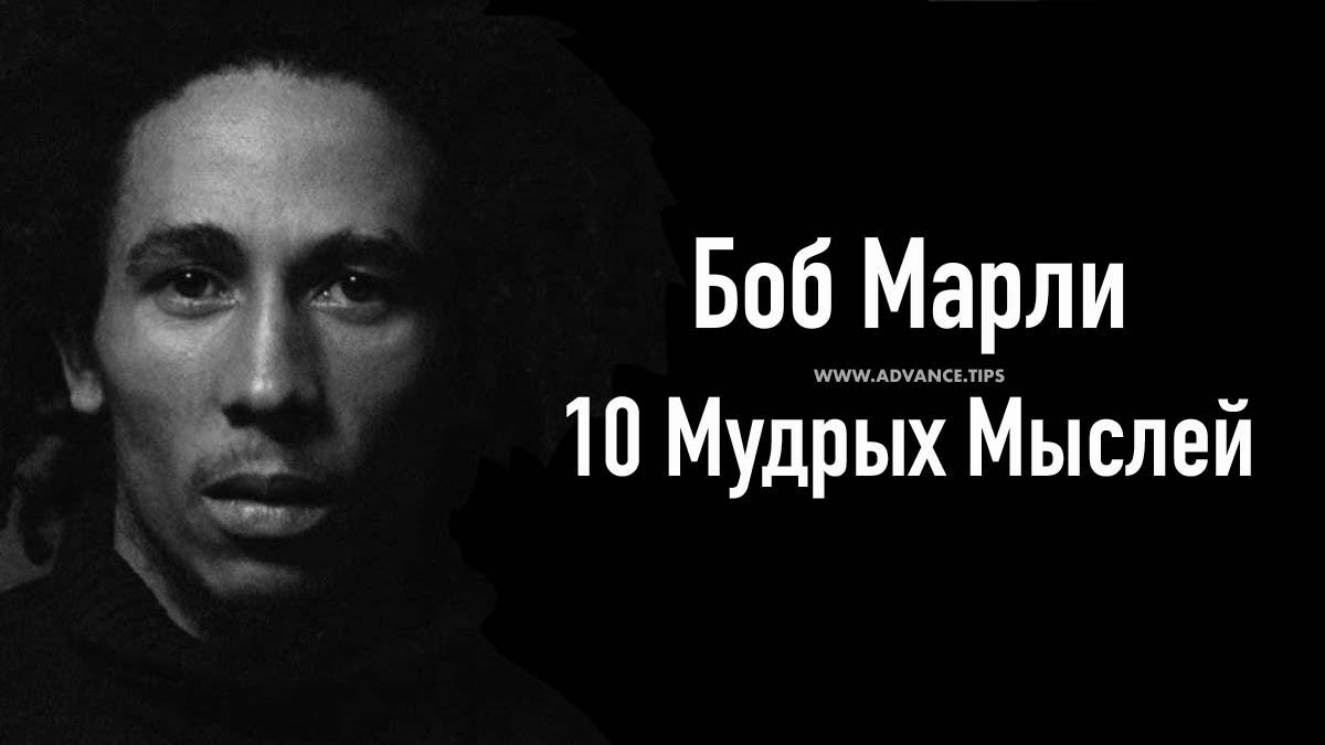 Боб Марли - 10 Мудрых Мыслей...