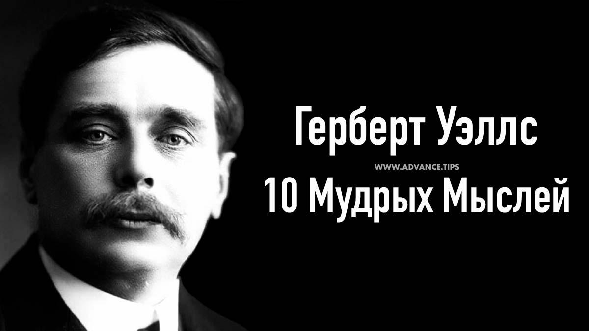 Герберт Уэллс - 10 Мудрых Мыслей...