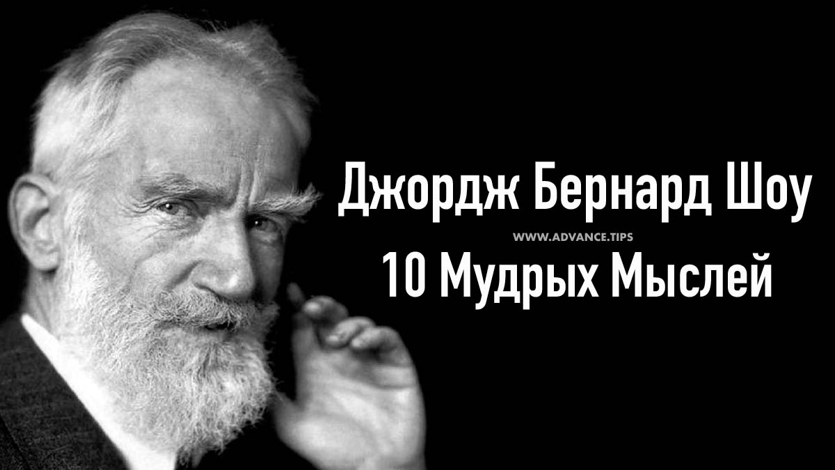 Джордж Бернард Шоу - 10 Мудрых Мыслей...
