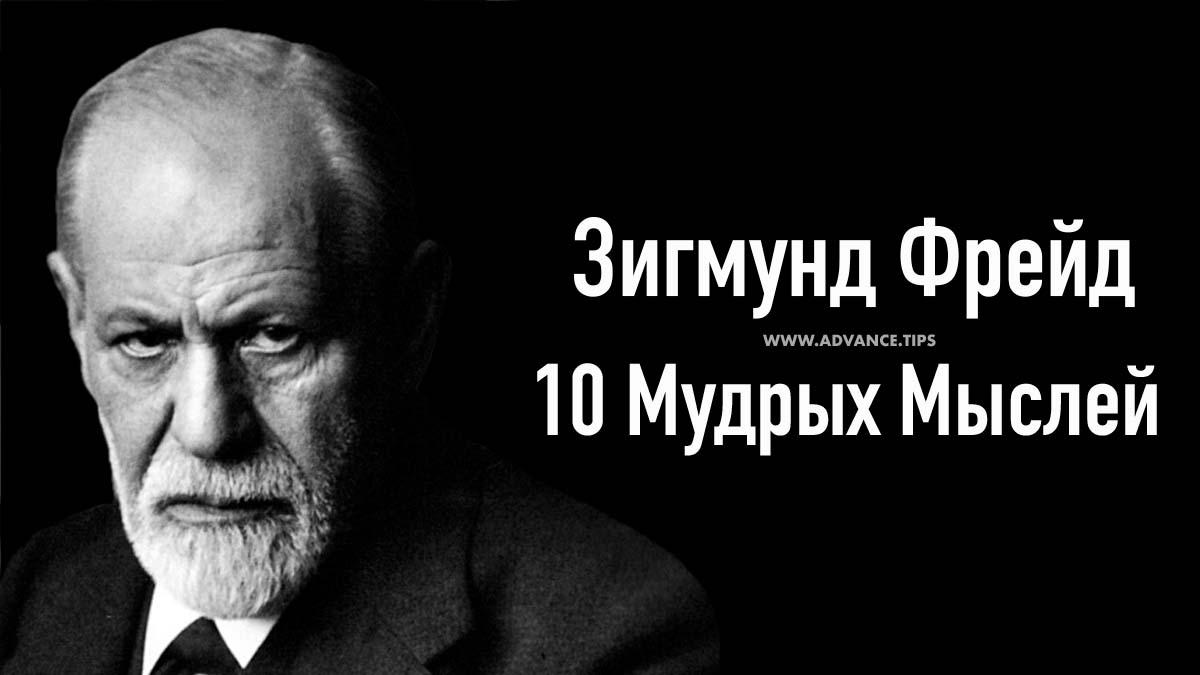 Зигмунд Фрейд - 10 Мудрых Мыслей...