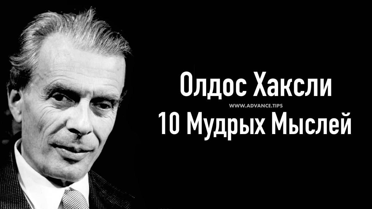Олдос Хаксли - 10 Мудрых Мыслей...