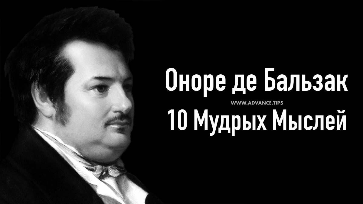 Оноре де Бальзак - 10 Мудрых Мыслей...