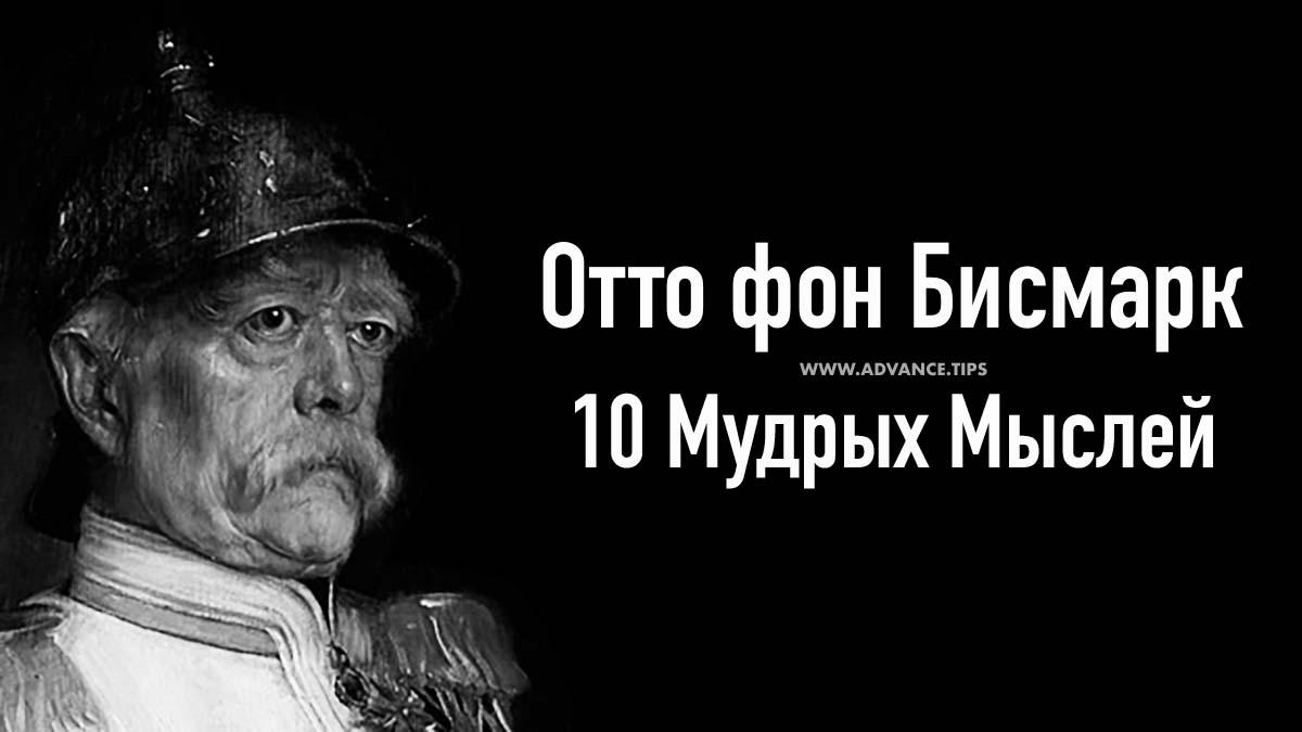 Отто фон Бисмарк - 10 Мудрых Мыслей...