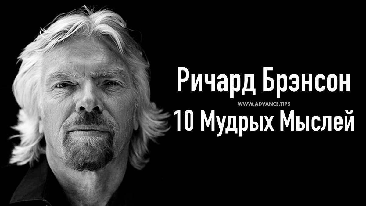 Ричард Брэнсон - 10 Мудрых Мыслей...