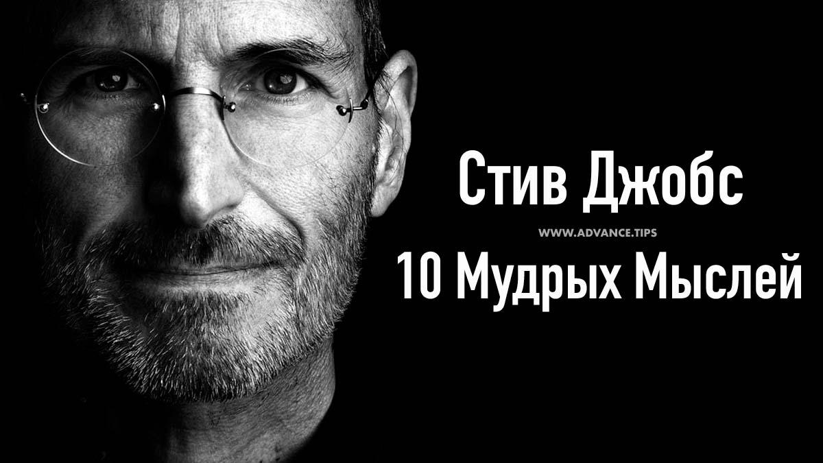 Стив Джобс - 10 Мудрых Мыслей...