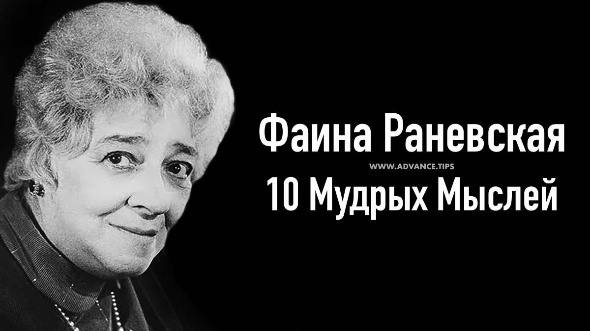 Фаина Раневская - 10 Мудрых Мыслей...