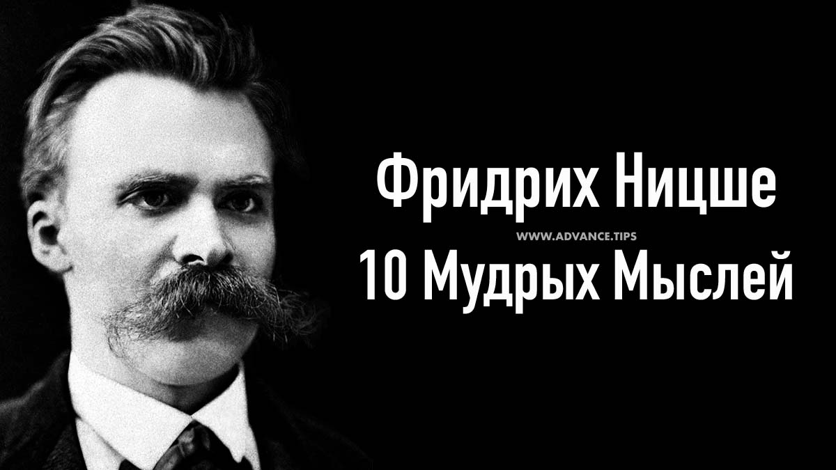 Фридрих Ницше - 10 Мудрых Мыслей...