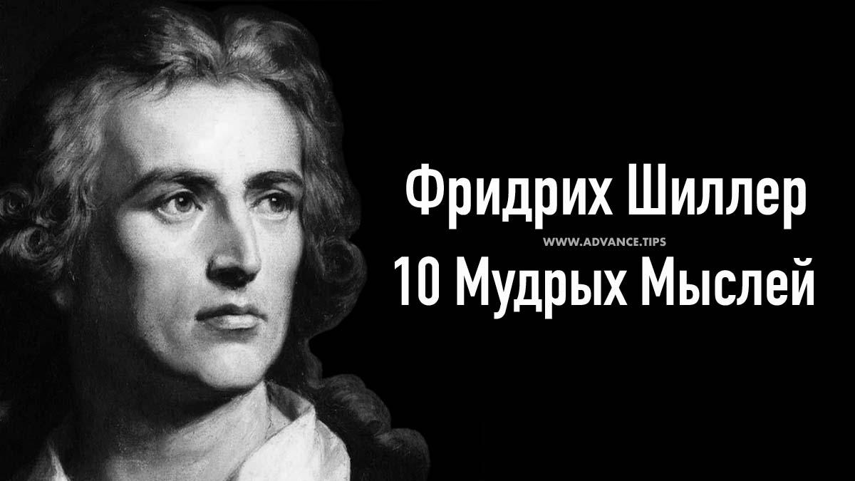 Фридрих Шиллер - 10 Мудрых Мыслей...