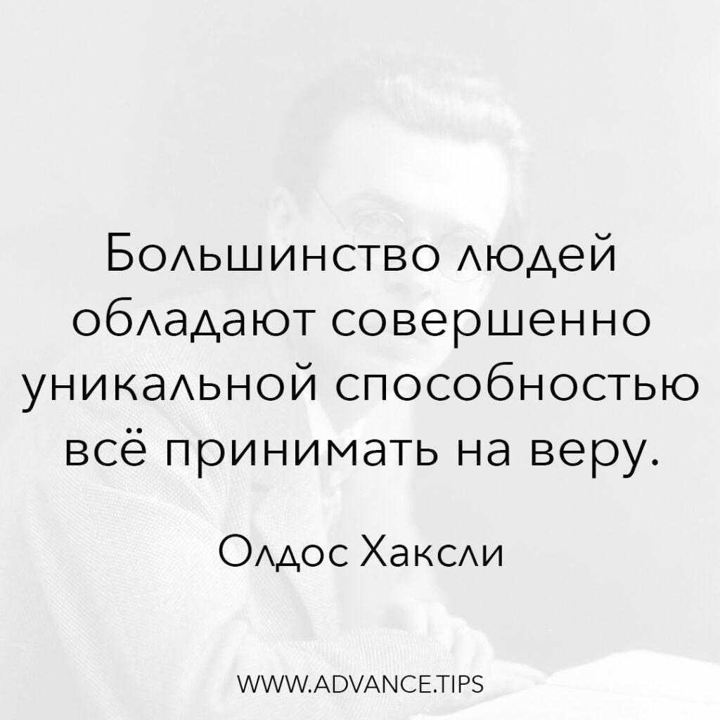 Большинство людей обладают совершенно уникальной способностью всё принимать на веру. - Олдос Хаксли - 10 Мудрых Мыслей.
