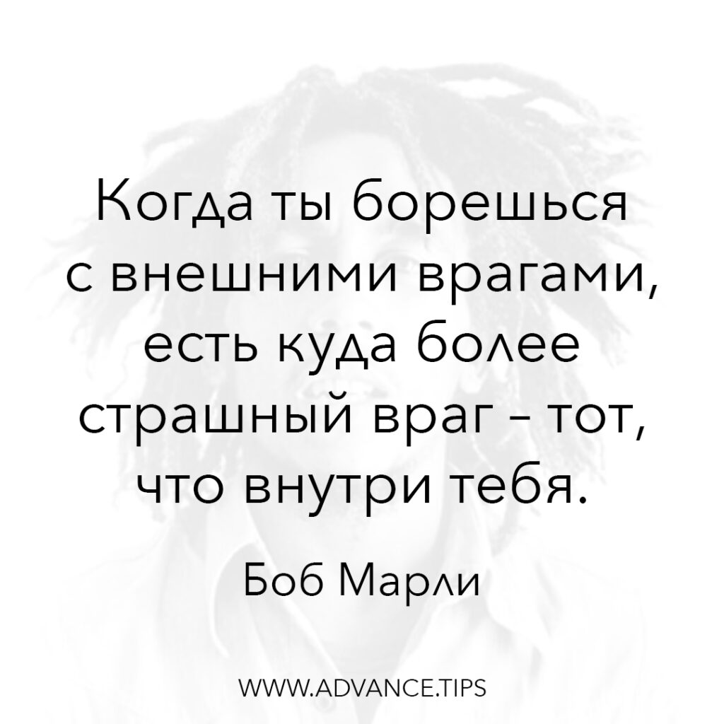 Когда ты борешься с внешними врагами, есть куда более страшный враг - тот, что внутри тебя. - Боб Марли - 10 Мудрых Мыслей.