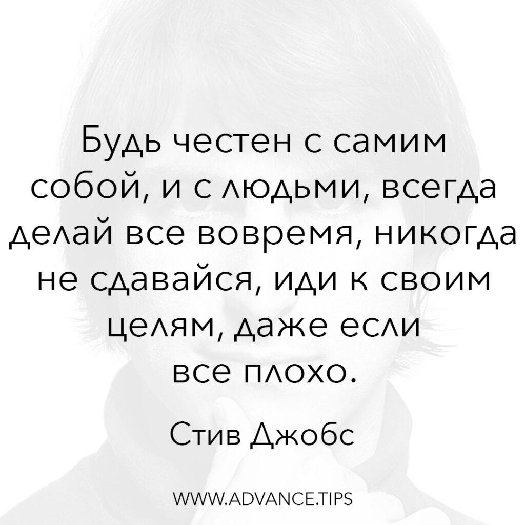 Будь честен с самим собой и с людьми, всегда делай всё вовремя, никогда не сдавайся, иди к своим целям, даже если всё плохо. - Стив Джобс - 10 Мудрых Мыслей.