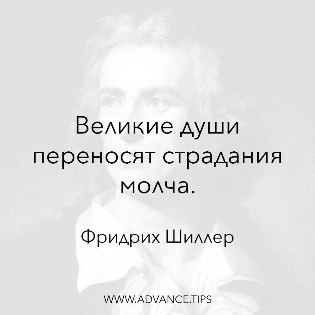 Великие души переносят страдания молча. - Фридрих Шиллер - 10 Мудрых Мыслей.