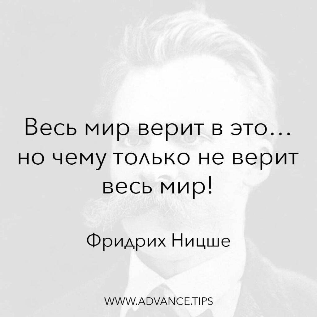 Весь мир верит в это... но чему только не верит весь мир! - Фридрих Ницше - 10 Мудрых Мыслей.