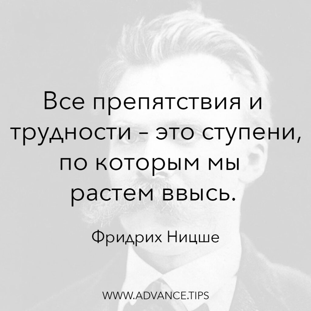 Все препятствия и трудности - это ступени, по которым мы растём ввысь. - Фридрих Ницше - 10 Мудрых Мыслей.