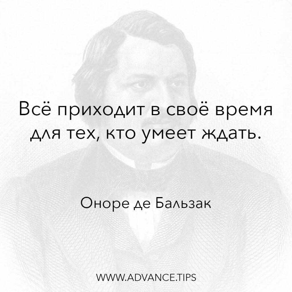 Всё приходит в своё время для тех, кто умеет ждать. - Оноре де Бальзак - 10 Мудрых Мыслей.