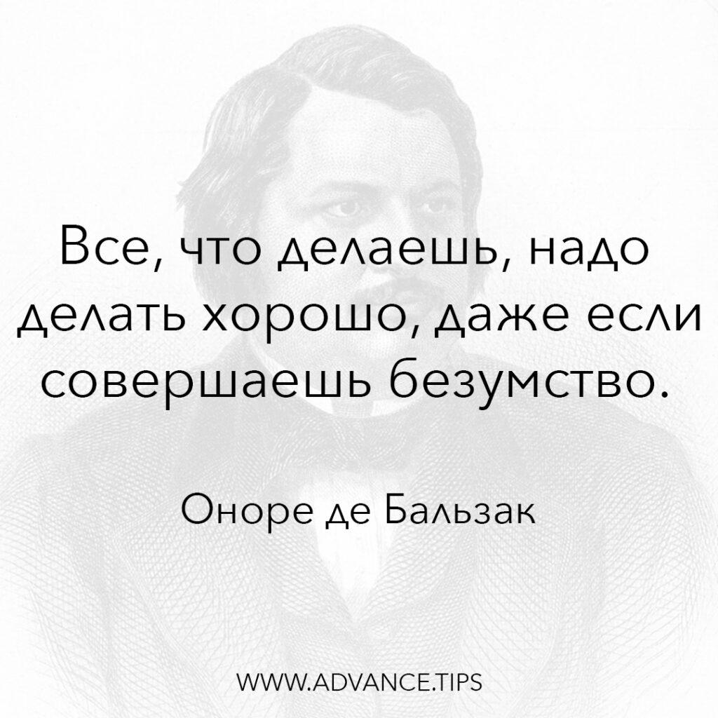 Все, что делаешь, надо делать хорошо, даже если совершаешь безумство. - Оноре де Бальзак - 10 Мудрых Мыслей.
