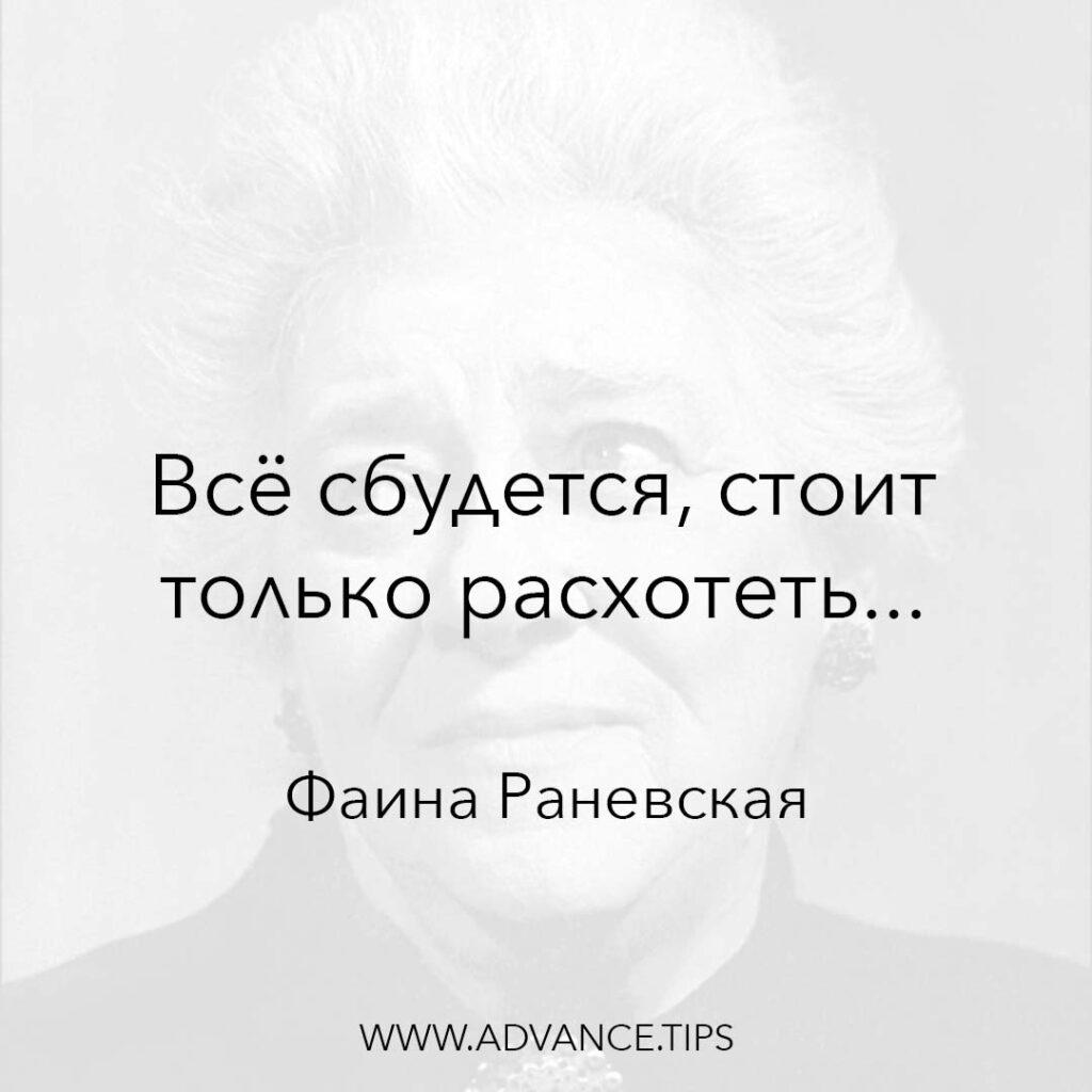 Всё сбудется, стоит только расхотеть... - Фаина Раневская - 10 Мудрых Мыслей.