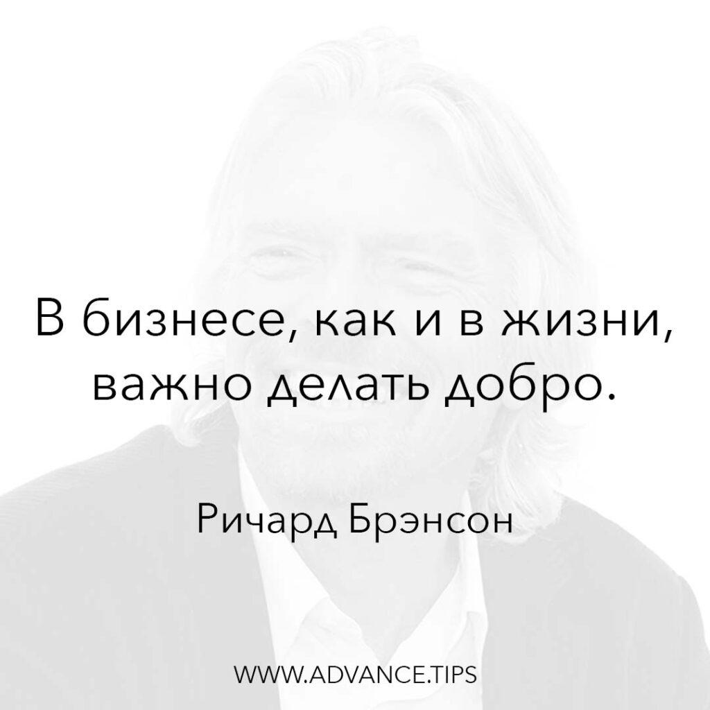В бизнесе, как и в жизни, важно делать добро. - Ричард Брэнсон - 10 Мудрых Мыслей.