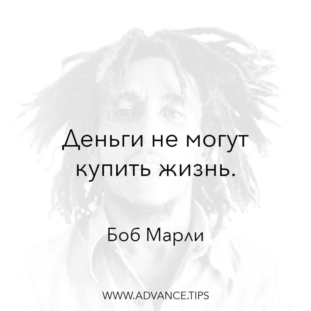 Деньги не могут купить жизнь. - Боб Марли - 10 Мудрых Мыслей.