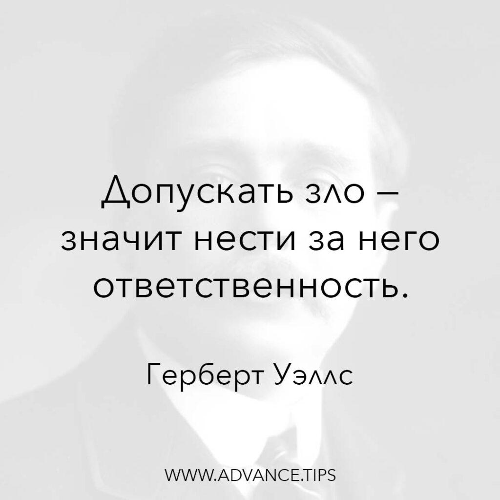 Допускать зло - значит нести за него ответственность. - Герберт Уэллс - 10 Мудрых Мыслей.