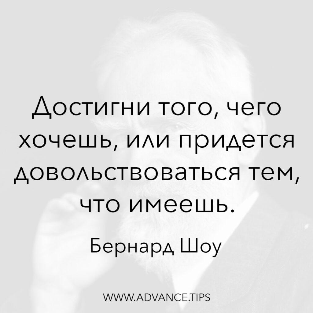Достигни того, чего хочешь, или придётся довольствоваться тем, что имеешь. - Джордж Бернард Шоу - 10 Мудрых Мыслей.