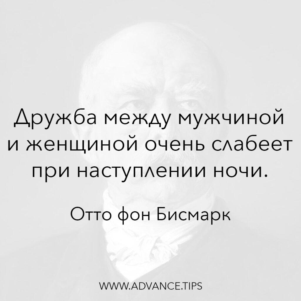 Дружба между мужчиной и женщиной очень сильно слабеет при наступлении ночи. - Отто фон Бисмарк - 10 Мудрых Мыслей.